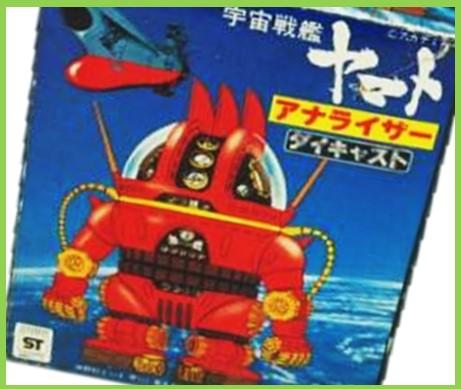 アナライザー (宇宙戦艦ヤマト)の画像 p1_6