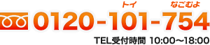 電話番号 0120101754