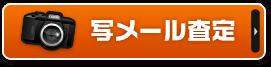 写メール査定
