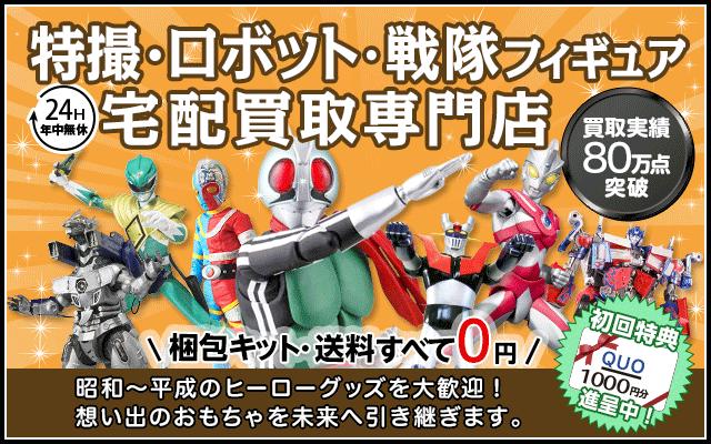 特撮・ロボット・ヒーロー・戦隊フィギュア買取