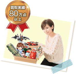 2007年に創業以来「おもちゃの宅配買取専門店」として日本全国のお客様にご利用頂いております