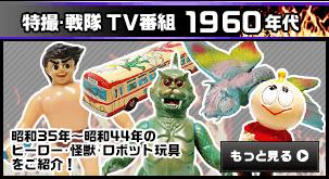 特撮・戦隊 TV番組 1960年代