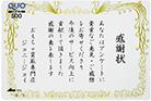 アンケートをご記入頂いたお客様を対象に抽選で毎月5名様にクオカード500円プレゼント