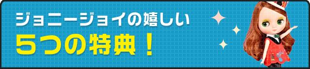 嬉しい0円サービス