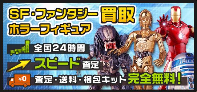 SF・ホラー・ファンタジーフィギュア買取