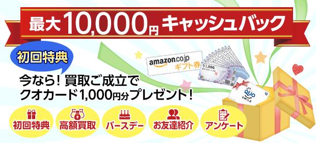 0円サービス