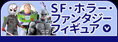 SF、ファンタジー、ホラーの買取
