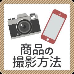 商品の撮影方法