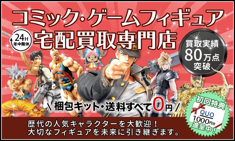 コミック・ゲームフィギュア買取