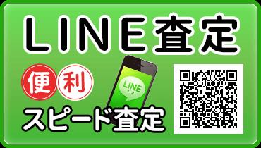 LINE査定(スピード査定)のお申込み