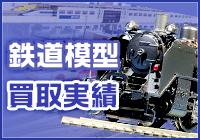 鉄道模型買取実績