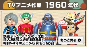 TVアニメ作品 1960年代