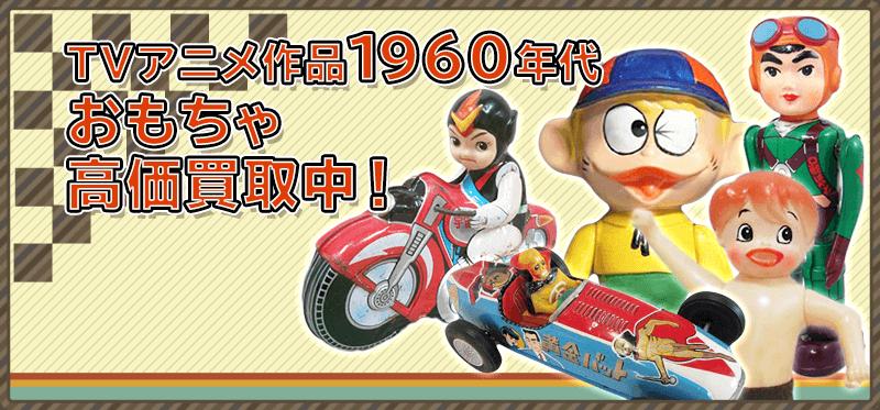 TVアニメ作品 1960年代買取