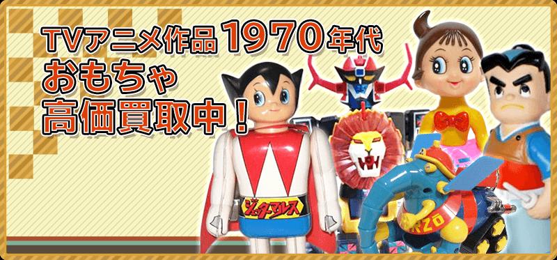 TVアニメ作品 1970年代買取