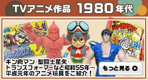 TVアニメ作品 1980年代