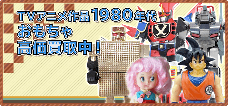 TVアニメ作品 1980年代買取