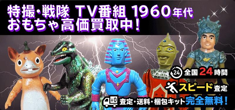 特撮・戦隊 TV番組 1960年代買取