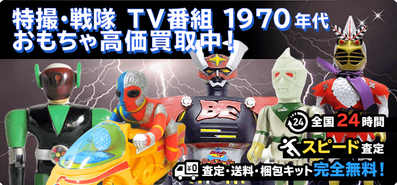 特撮・戦隊 TV番組 1970年代買取
