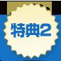 査定金額3万円以上の高額買取でJCBギフト券10,000円分プレゼント