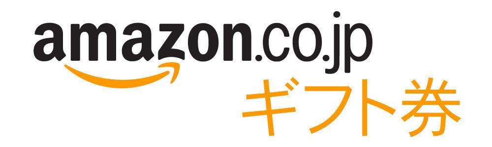 お誕生日月に買取がご成立したお客様にAmazon商品券 500円分をプレゼント