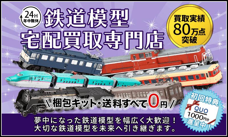 鉄道模型のおもちゃ買取