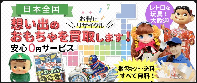 日本全国のおもちゃを高価買取します