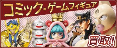 コミック・ゲームフィギュアの買取