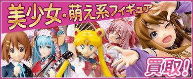 美少女・萌え系フィギュアの買取