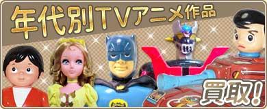 年代別TVアニメのおもちゃ買取