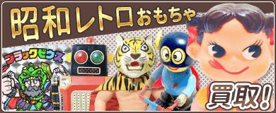昭和レトロなおもちゃの買取