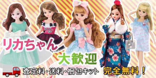 リカちゃん初代人形買取,リカちゃんキャッスル買取,タカラトミー買取,Licca-chan買取,リカちゃんCLUB67買取