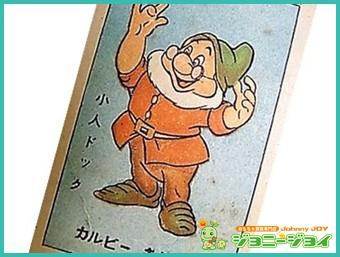 旧,カルビー,キャラメル,白雪姫,カード,小人,ドック,買取,売る,