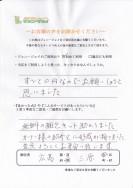 お客様の声2015-1 アンケート2015-1