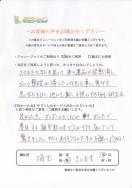 お客様の声2015-3 アンケート2015-03