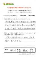 お客様の声2014-1 アンケート2014-1
