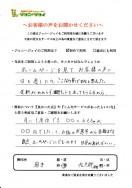 お客様の声2014-2 アンケート2014-2