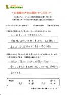 お客様の声2014-3 アンケート2014-3