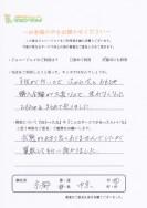 お客様の声2014-9 アンケート2014-9