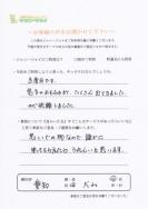 お客様の声2014-10 アンケート2014-10