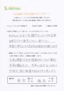 お客様の声2014-8 アンケート2014-8