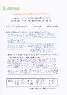 お客様の声2014-6 アンケート2014-6