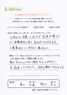 お客様の声2014-12 アンケート2014-12