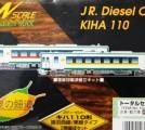 グリーンマックス/キハ110形 陸羽西線 鉄道模型買取!