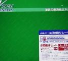 グリーンマックス/キハ110 秋田リレー号 鉄道模型買取!
