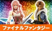 Final Fantasy買取,ファイナルファンタジー買取,フィギュア買取