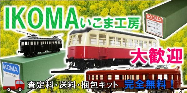 IKOMA 鉄道模型買取,いこま工房 鉄道模型買取,