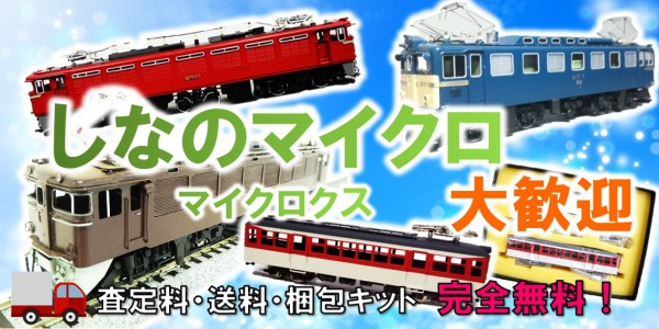 しなのマイクロ 鉄道模型買取,マイクロクス 鉄道模型買取,