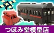 つぼみ堂模型店 鉄道模型買取,