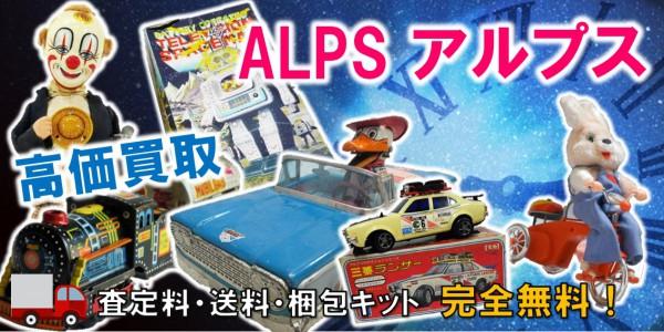 ALPS 玩具買取,アルプス 玩具買取,