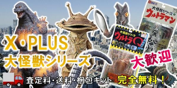 X・PLUS 大怪獣シリーズフィギュア買取